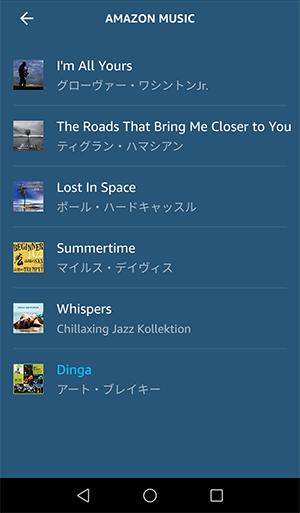 【Echo Dot】最近聴いた曲をもう一度聴くには