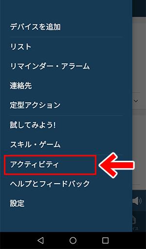 Alexaアプリ アクティビティをタップ