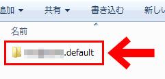 【Thunderbird】メールのバックアップ方法 メールデータの入ったフォルダ