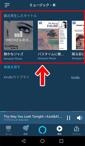 Alexaアプリ 最近再生したタイトルが表示されます