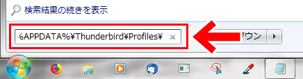 【Thunderbird】メールのバックアップ方法 メールデータの検索方法