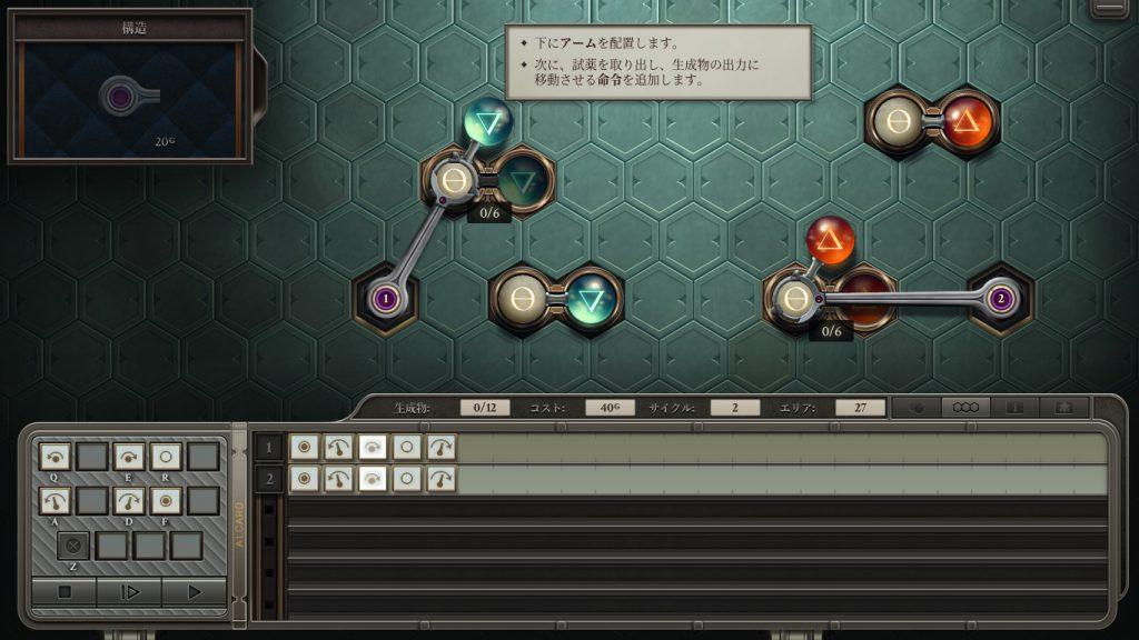 Opus Magnum Steamおすすめパズルゲーム
