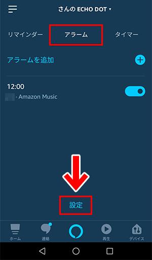 Alexaアプリ アラームの設定