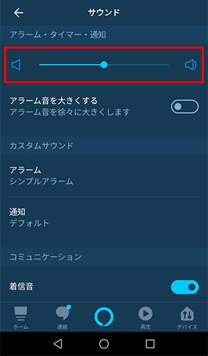 Alexaアプリ アラームの音量の変更