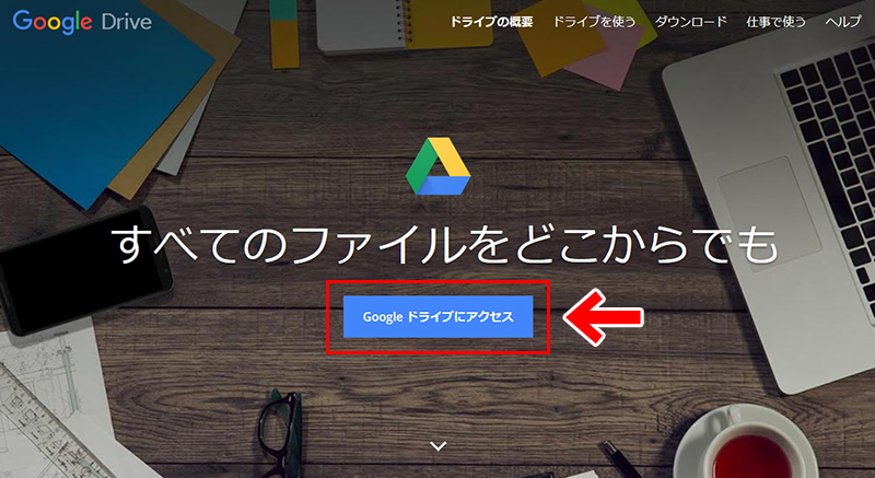 YouTubeを使わずにWordPressに動画を埋め込む方法 Googleドライブにアクセス