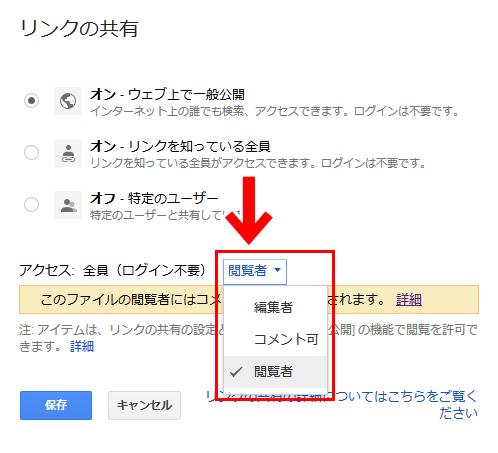 共有の範囲の設定 Googleドライブ