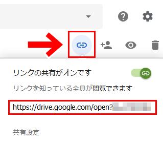 動画の共有 Googleドライブ