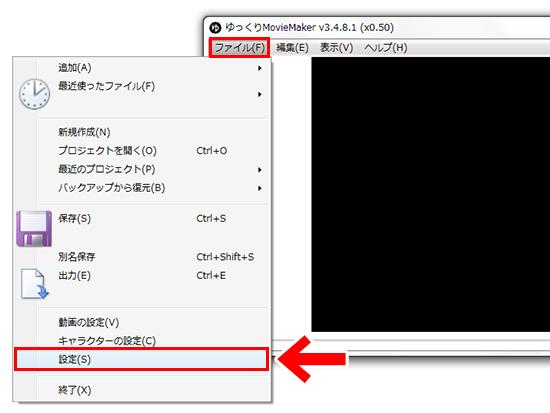 ゆっくりMoviemaker 設定をクリック