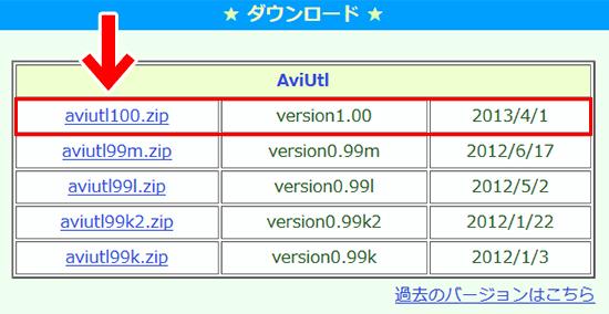 AviUtlのダウンロード