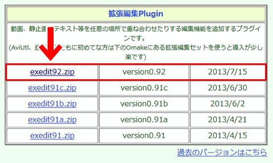 AviUtl 拡張編集プラグイン