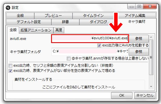 「aviutl(aviutl.exe)」を選択できました