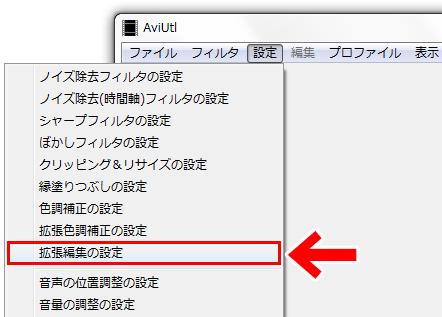 「拡張編集の設定」を選択