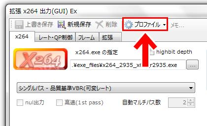 「プロファイル」をクリック