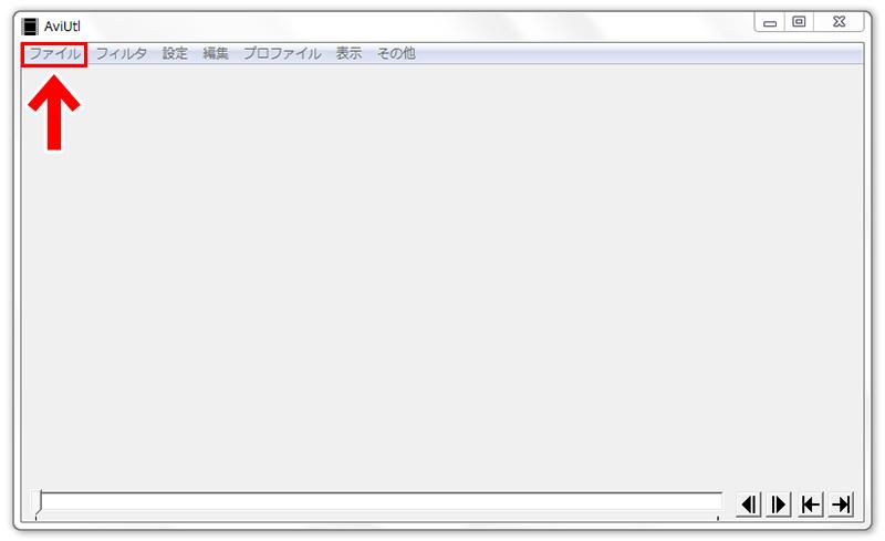 AviUtl ファイルを選択