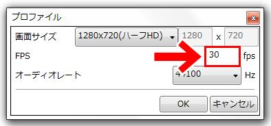 ゆっくりMoviemakerで設定しているフレームレート(fps)