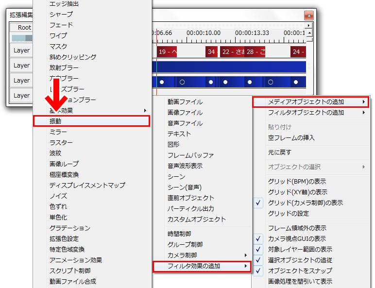 「メディアオブジェクトの追加」→「フィルタ効果の追加」から「振動」を選択