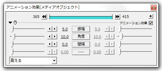 AviUtl「アニメーション効果」