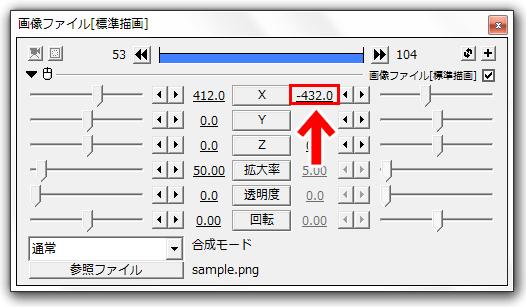 「X」の右側の数字(ゴールの位置)をメモ