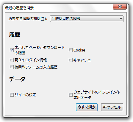 Firefox「最近の履歴を消去」ウインドウ