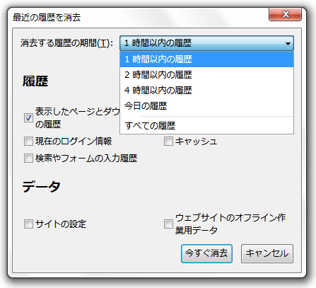 Firefox「消去する履歴の期間」