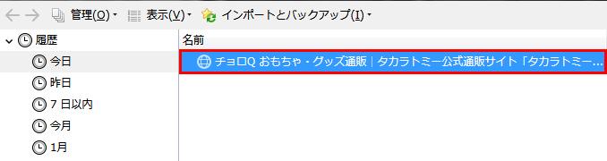 Firefox 一度踏んだリンクの色を元に戻す方法