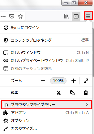 Firefox「ブラウジングライブラリー」を選択