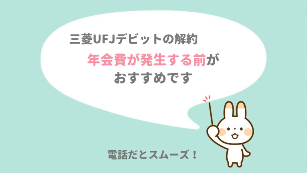 三菱UFJ-VISAデビットカードの解約方法