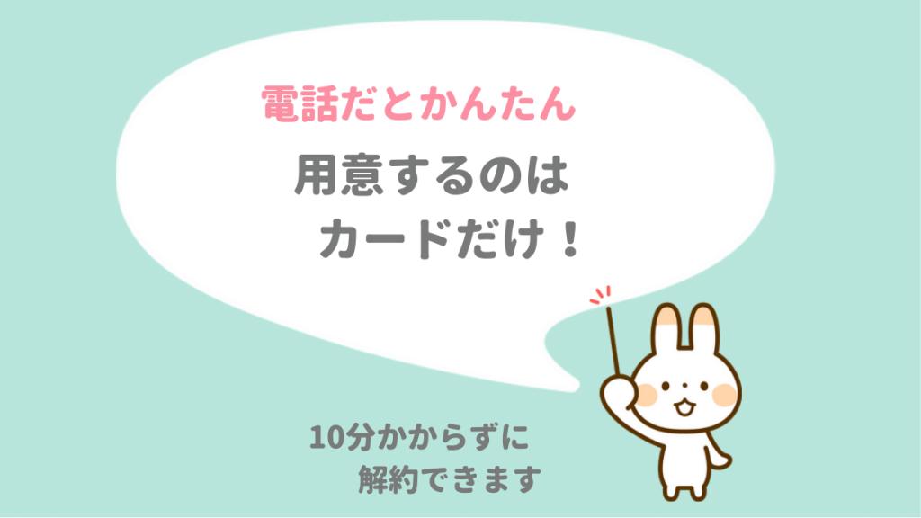 三菱UFJ-VISAデビットカードの解約方法 準備するもの