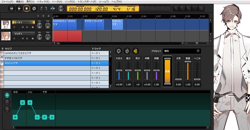動画に音声を入れる CeVio creative studio