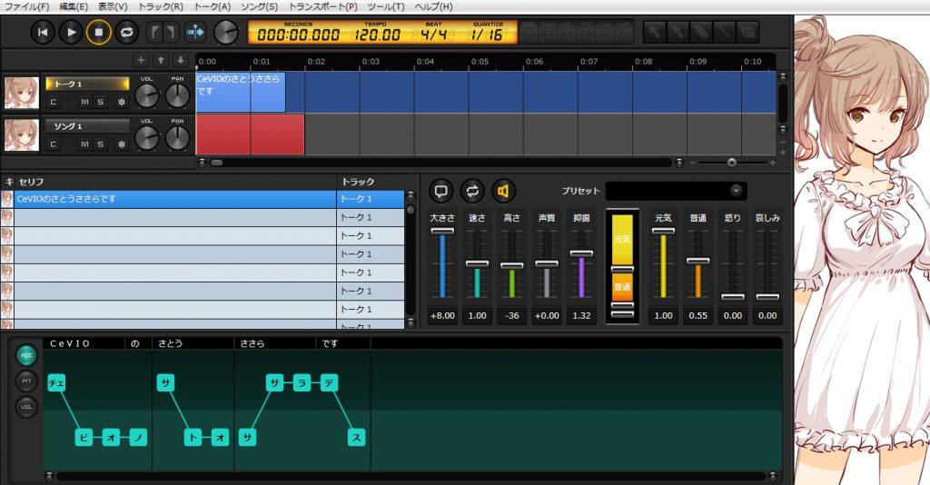 CeVIO Creative Studio 操作画面