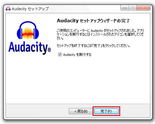 Audacityのインストールができました