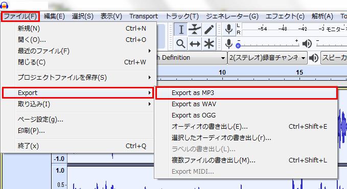 Audacity MP3形式での出力方法