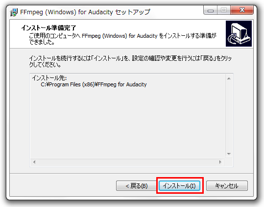 Audacity MP3形式で書き出し(出力)できるようにする FFmpegのインストール