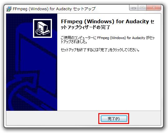 Audacity MP3形式で書き出し(出力)できるようにする FFmpegの導入ができました