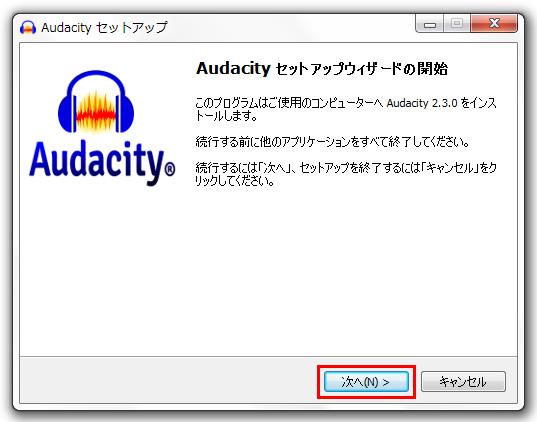 Audacityのセットアップ