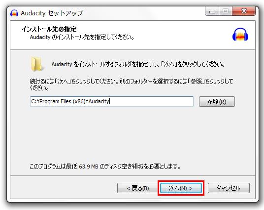 Audacity インストール先の指定