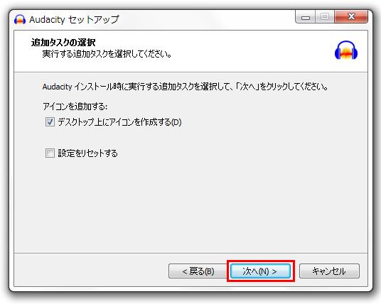 Audacityの導入方法