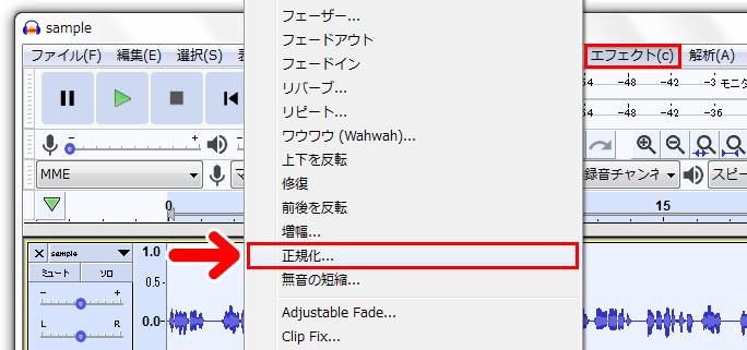 Audacity 正規化(ノーマライズ)
