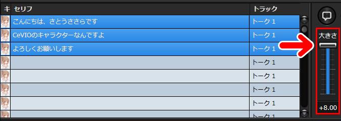 CeVIOの音声を大きくする方法 セリフを一括で選択する