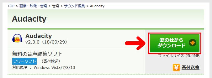 Audacityのダウンロード方法