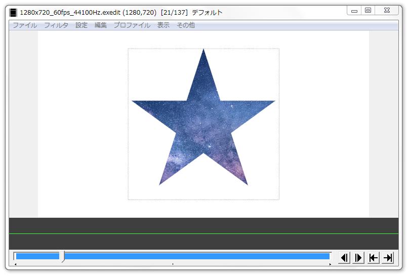 AviUtl 星の形でクリッピング