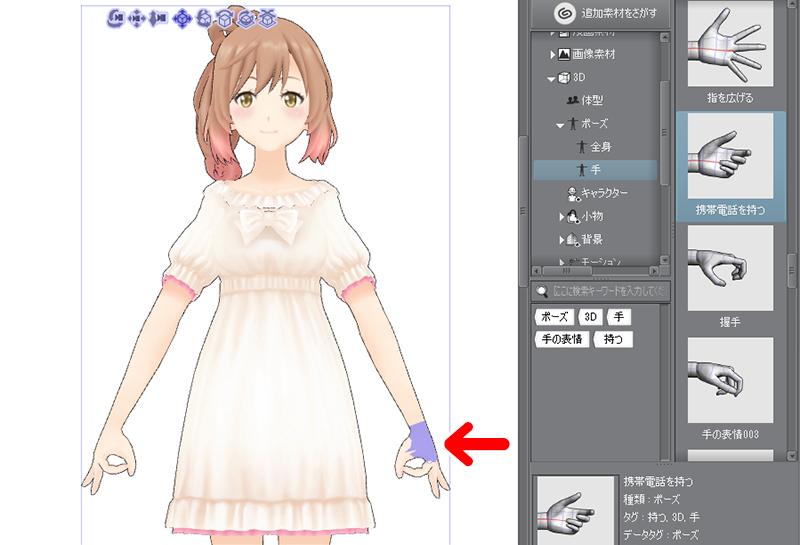【CLIP STUDIO】3Dデッサン人形の手を片方ずつ変える ポーズを変えたいほうの手を選びます