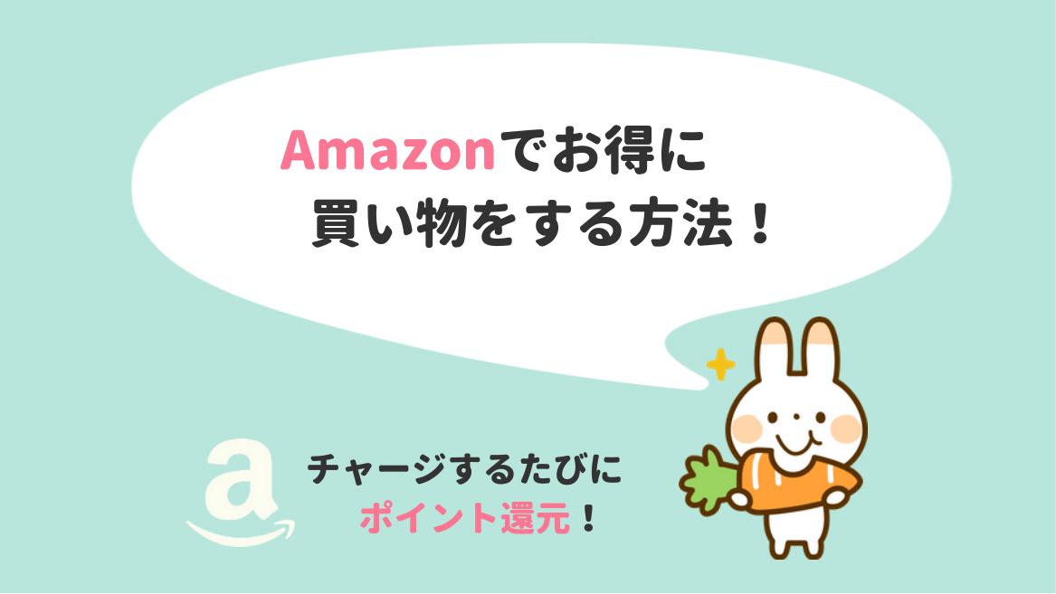 Amazonギフト券 チャージタイプがお得