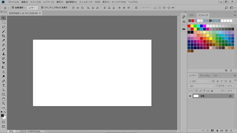 Photoshop CC テーマカラーを変える