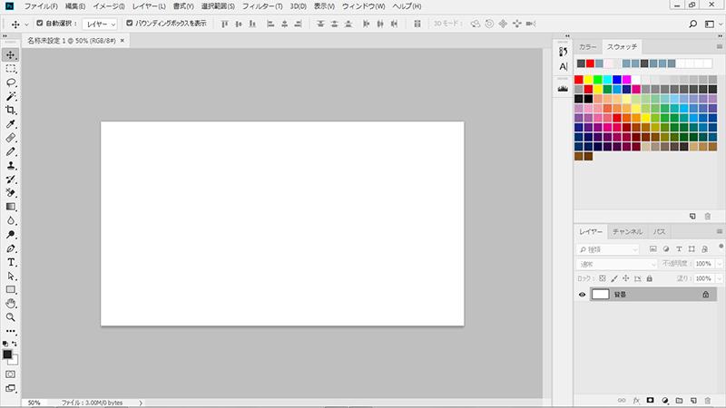 Photoshop CC テーマの色を変える
