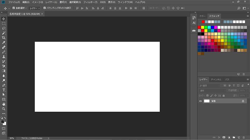 Photoshop CC 初期画面