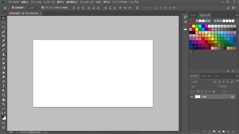 Photoshop CC カンバスのまわり(ワークスペースの背景色)を変える方法