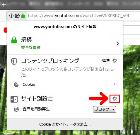 Firefoxのオプションページへ