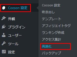 Cocoon設定→高速化