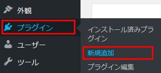 「プラグイン」→「新規追加」
